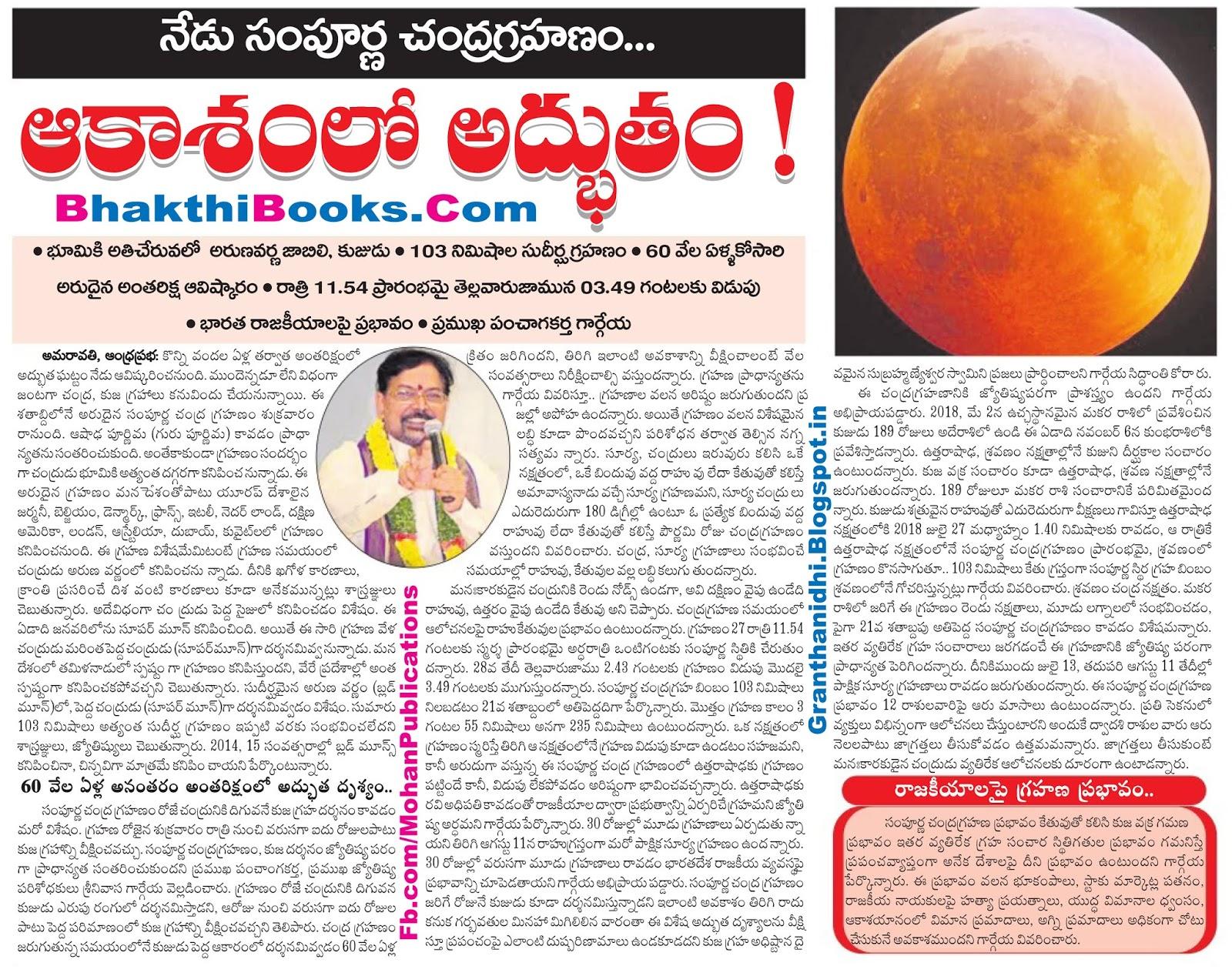 చంద్రగ్రహణం | chandra grahan | bhaktibooks |