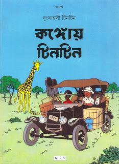Bangla Adventure Ebook