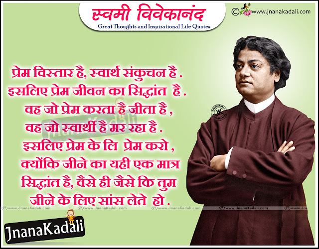 Here is a Hindi Swami Vivekananda Inspirational Thoughts about Life, Great Hindi Swami Vivekananda  Messages and Images, Top 10 Swami Vivekananda Good Reads in Hindi Language,Swami Vivekananda oye Quotes Images, Facebook  Swami Vivekananda  Hindi shayari.