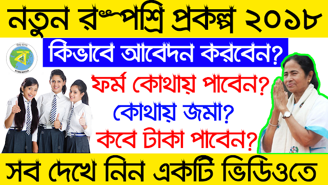 How To Apply For Rupasree Prakalpa 2018 । Get Rupasree Prakalpa Form Online । Full Details In Bangla