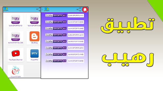 حصريا تطبيق MT IPTV لمشاهدة beIN SPORTS بانترنيت ضعيف و سيرفرات IPTV و CCCAM مجانا