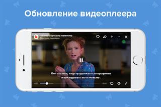 Видеоплеер ВКонтакте теперь поддерживает субтитры.