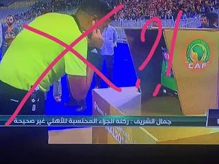 فضيحة في برج العرب: الحكم يهدي الاهلي الانتصار في ذهاب نهائي أبطال افريقيا