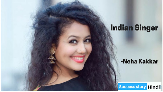 Neha Kakkar Success Story in Hindi || Neha Kakkar Biography in Hindi