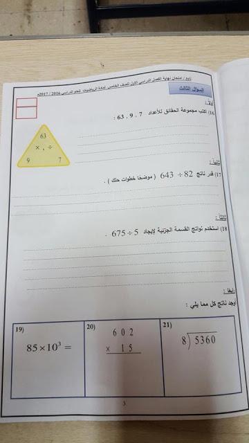إمتحان رياضيات للصف الخامس