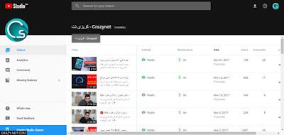 تعرف على تصميم اليوتيوب الجديد ل أستوديو مبدعي المحتوي