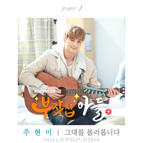 Ju Hyun Mi – Rich Family's Son OST Part.1