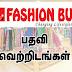 Vacancies in Fashion Bug