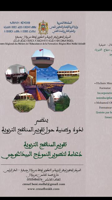 الندوة الوطنية حول تقويم المناهج التربوية يوم الأربعاء بالمركز الجهوي لبني ملال والتي سأشارك فيها بإذن الله بورقة في جلستها الأولى