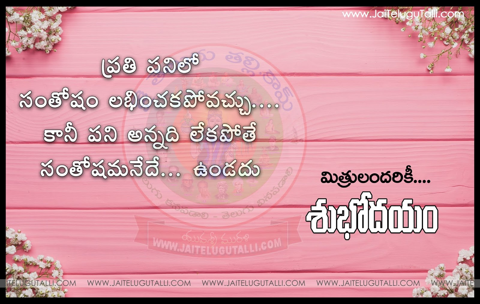 Telugu Good Morning Greetings Quotations Hd Wallpapers Best Online