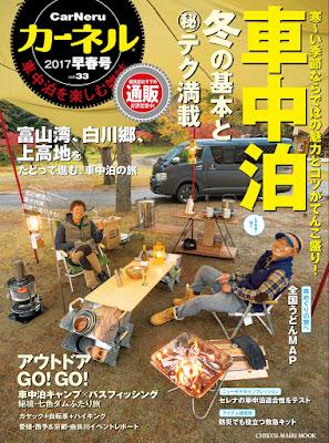 CarNeru(カーネル) vol.33 raw zip dl