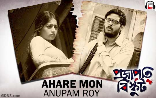 Ahare Mon by Anupam Roy