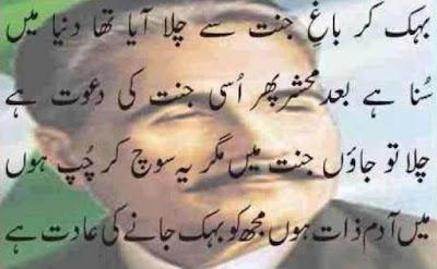 Allama Iqbal   Iqbal Poetry   Iqbal Urdu Poetry   Iqbal Poetry In Urdu   Urdu Poetry World,Poetry Pics,Best Urdu Poetry Images,Sad Poetry Images In 2 Lines,Iqbal Poetry   Allama Iqbal Shayari In Urdu   Iqbal Poetry In Urdu   Urdu Poetry World