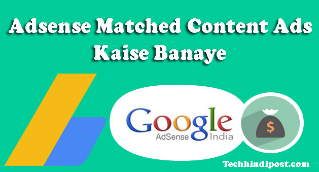 Adsense Matched Content Ads Kya Hai Our matched content ads Kaise Create Kare