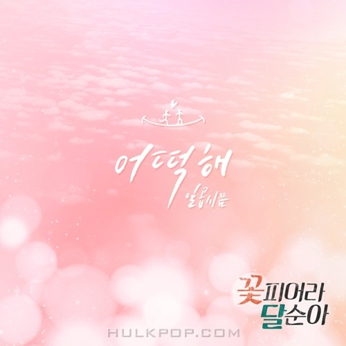 Around 7 O'clock – Dal Soon's Spring OST Part.23