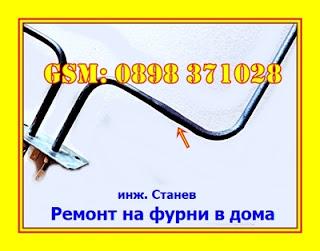Ремонт на битова техника, Ремонт на битова техника по домовете, Ремонт на битова техника в София, Нагревател на фурна, Ремонт на фурни, , Ремонт на електроуреди, Сервиз, Ремонт на фурна,