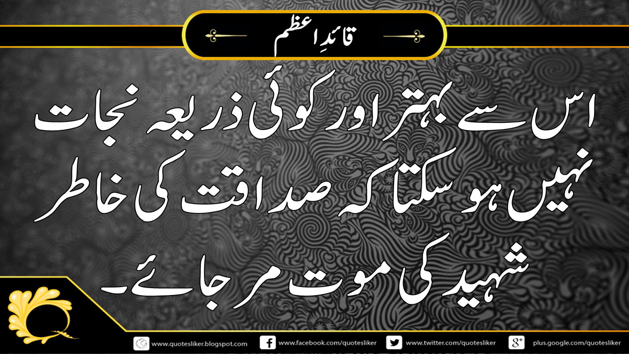Quaid E Azam Quote About Truthfulness Quotes Liker