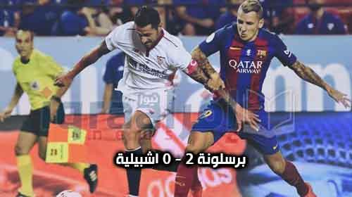 ملخص نتيجة مباراة برشلونة وإشبيلية 0/2 امس الاحد 14-8-2016 كأس السوبر الاسبانى 2016