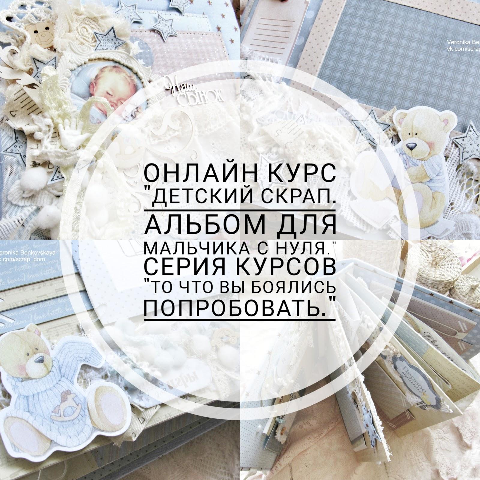 """Курс """"Универсальный альбом с нуля"""""""