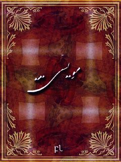مويسّی Cover