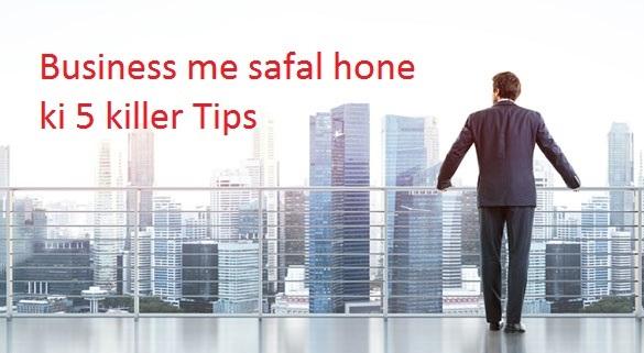 business me safal hone ki killer tips
