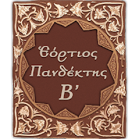 http://www.greekapps.info/2017/09/eortologio-synaksarisths.html#greekapps