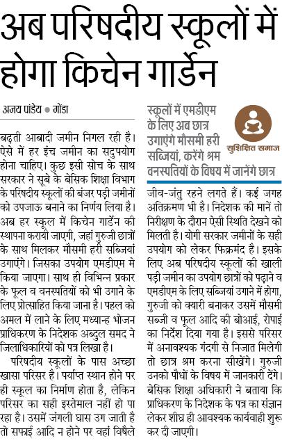 Basic Shiksha Latest News school me hoga Kitchen Garden