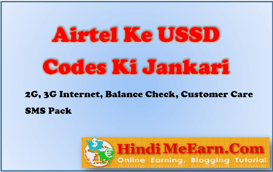 Airtel All USSD Codes List