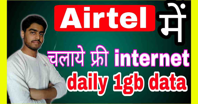 Airtel Me Free Internet Kaise Chalaye Trick In Hindi   Airtel Me Free Internet Kaise Chalaye 4g Speed Se  2.airtel me free high speed internet kaise chalaye   Airtel Me Free Internet Kaise Chalaye Trick 2019