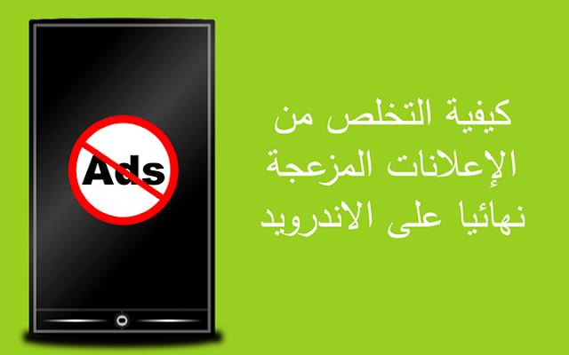 كيفية التخلص من الإعلانات المزعجة نهائيا على هاتفك الاندرويد