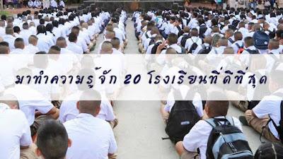 รู้จัก 20 โรงเรียนดีๆในประเทศไทยกันหรือยัง ?