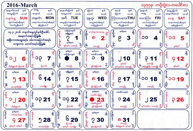 ခင္ေမာင္ေစာ (ဘာလင္) – ျပန္လည္သတ္မွတ္ေပးသင့္ေသာ ရံုးပိတ္ရက္မ်ား