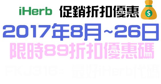 iHerb 2017年8月促銷活動Coupon優惠