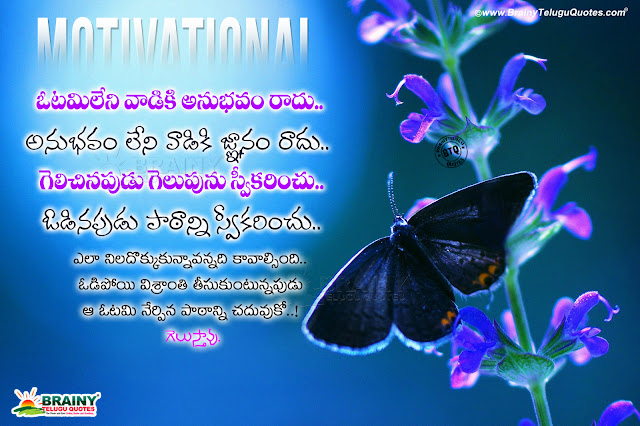 life changing motivational words on success, motivational life changing words about life, daily life quotes in telugu