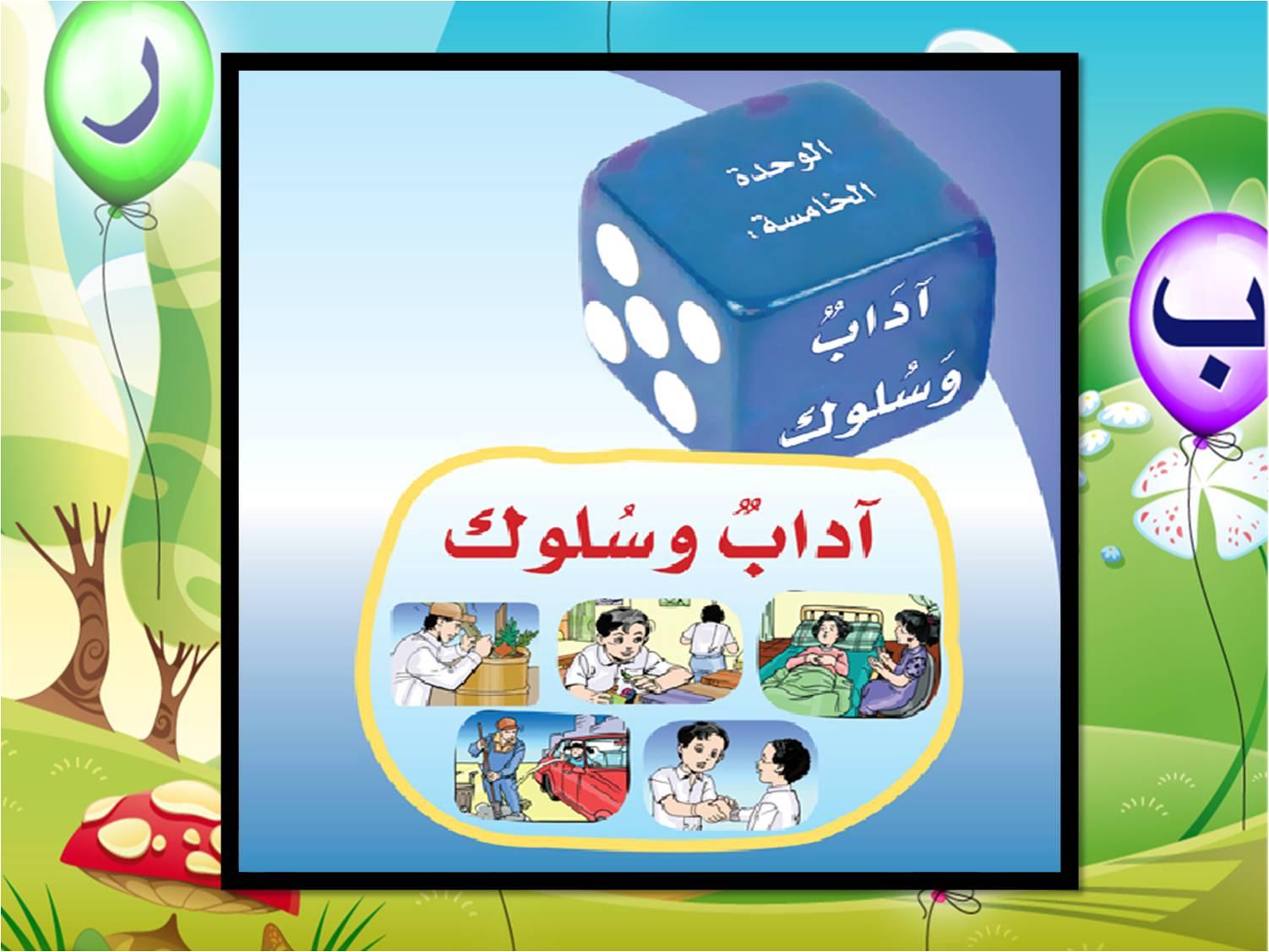 تحميل كتاب لغتي للصف الثاني الابتدائي الفصل الثاني