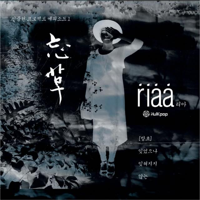 [Single] RIAA – 신중현 프로젝트 에피소드1 망초 (忘草)