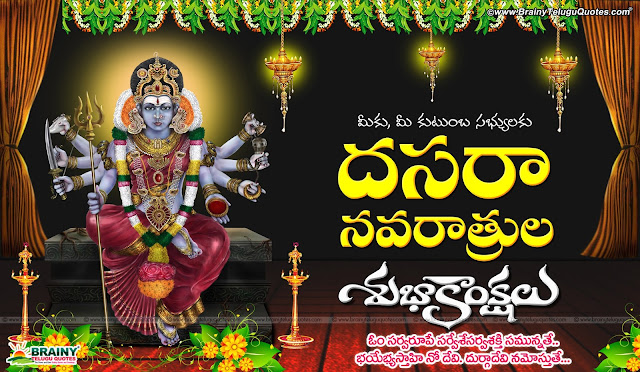 Dussehra telugu latest Wishes Quotes hd wallpapers 2016 Dussehra Wishes in Telugu with Telugu Greetings