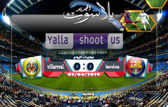 اهداف  مباراة برشلونة وفياريال اليوم 02-04-2019 الدوري الاسباني