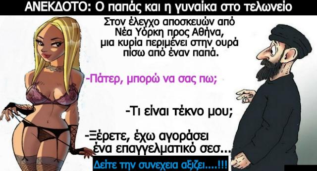 Κορυφαίο ΑΝΕΚΔΟΤΟ: Ο παπάς και η γυναίκα στο τελωνείο