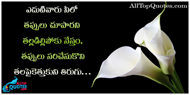 Telugu Life Quotes About Mistakes Inspirational All Top Quotes