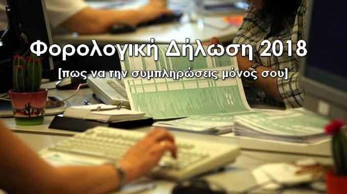 Φορολογική Δήλωση 2018 - Πως να κάνεις μόνος σου την φορολογική δήλωση