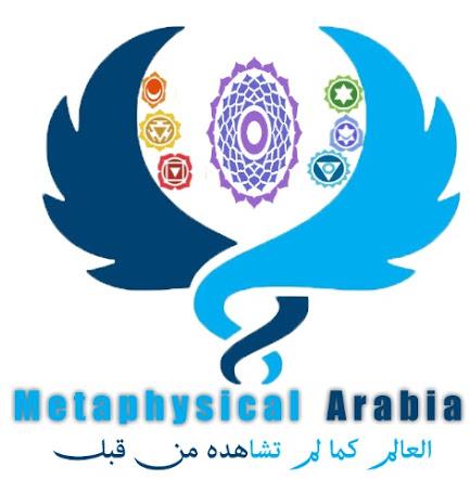 ما وراء المادة - Metaphysical Arabia