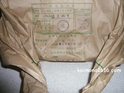 米袋に記載された農産物検査証明書
