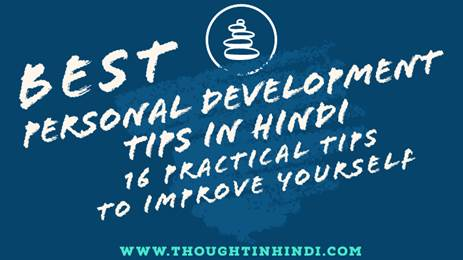 Personality Development in Hindi - 16 Practical Tips to Improve Yourself