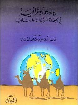 تحميل كتاب رواد علم الجغرافيا في الحضارة العربية والإسلامية pdf - علي بن عبد الله الدفاع