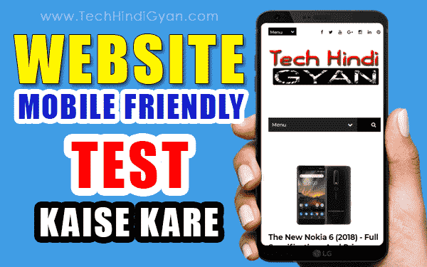 Website Mobile Friendly Hai Ya Nahi | Kaise Test Kare ?
