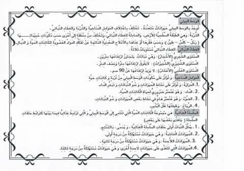 19 - ملخص دروس  و معلقات ترسيخية الايقاظ س5