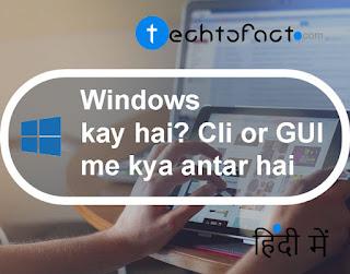Microsoft Windows क्या है