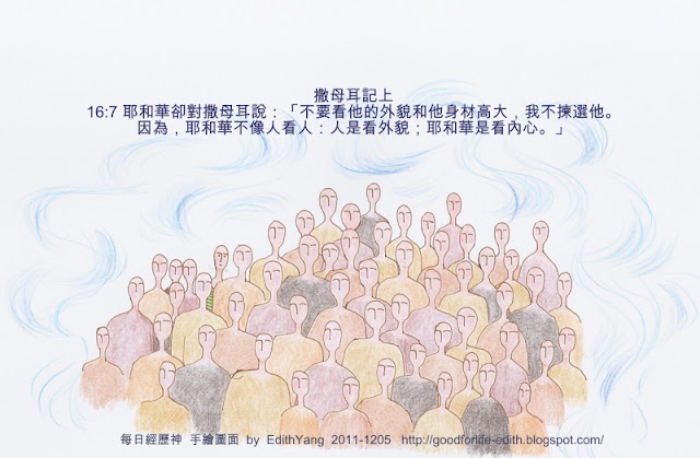 好日子: 201111205撒母耳記上16章7