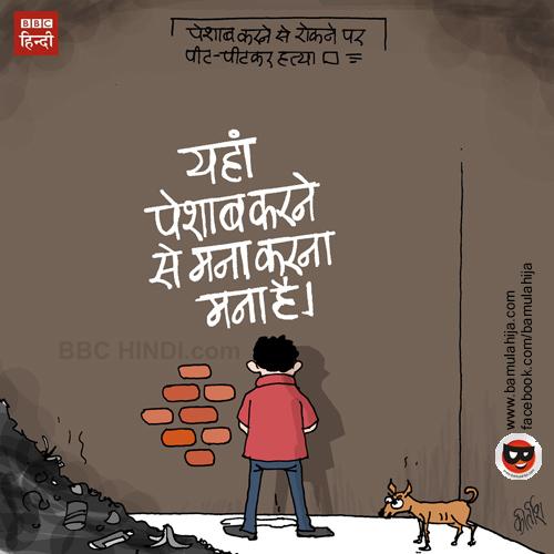 swachchh bharat abhiyan, cartoons on politics, indian political cartoon, cartoonist kirtish bhatt